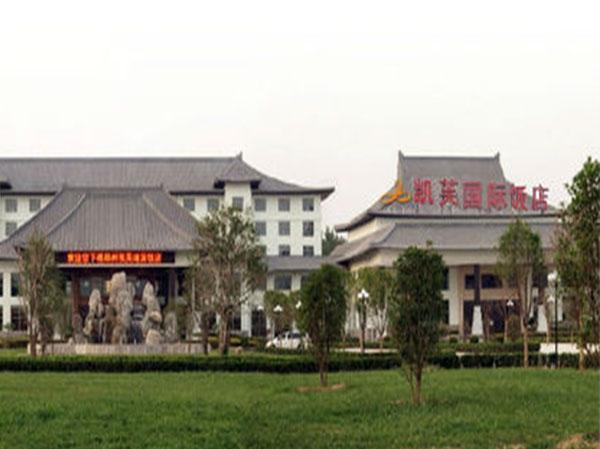 郑州凯夫国际饭店