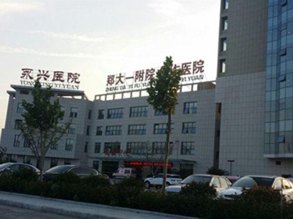 周口永兴医院