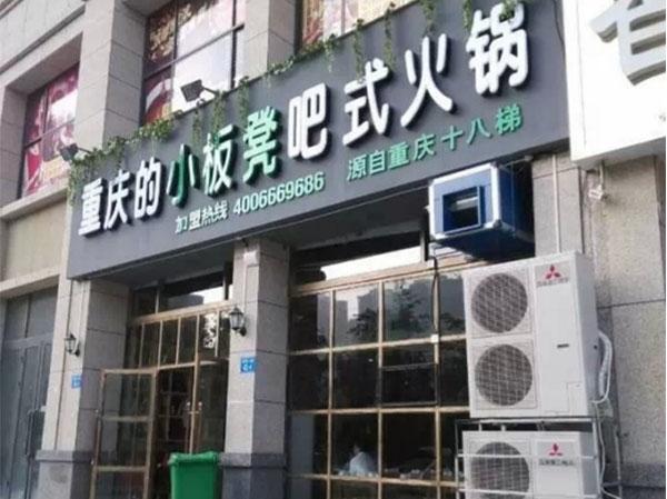 郑州小板凳火锅